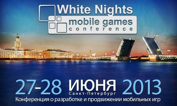 Началась регистрация на конференцию White Nights - все о мобильных играх