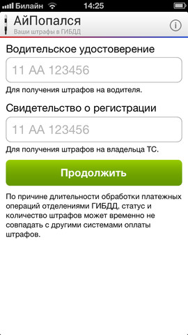 Оплатить штраф ГИБДД с iPhone или iPad с помощью приложения АйПопался