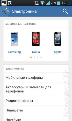 Новый Яндекс.Маркет для Android получил гибкий фильтр товаров