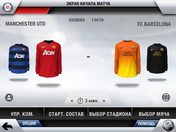 ФИФА 13