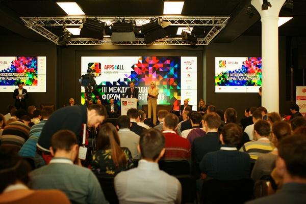III Международный форум Apps4All: лучшие мобильные разработчики