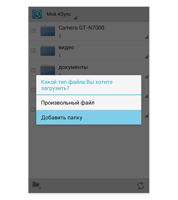 4Sync для Android