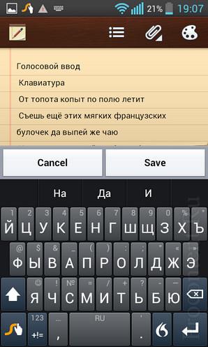 Обзор клавиатуры Swype для Android – четыре способа ввода текста на смартфонах и планшетах