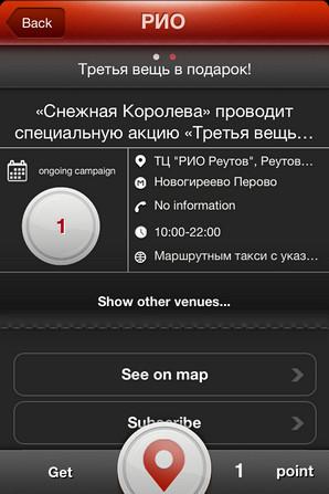 Обзор iPhone-приложения Mover - получаем реальные деньги за покупки со скидками