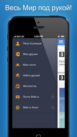 Приложение социальной сети Мой Мир для iPhone