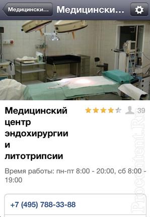 Обзор iPhone-приложения Zoon - удобный гид по заведениям 9 городов