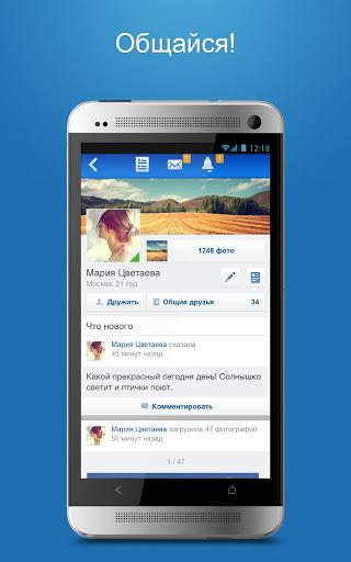 Приложение социальной сети Мой Мир для Android-устройств
