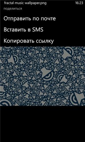 Яндекс.Диск для Windows Phone смартфонов