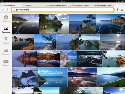 Мобильный Яндекс.Браузер для Android и iPad