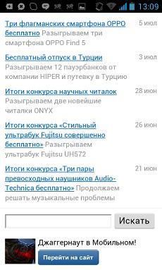 Самостоятельное размещение мобильной рекламы на Таргет Mail.Ru