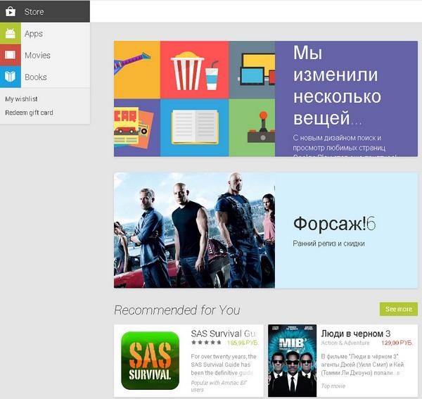 Новый дизайн веб-версии Google Play