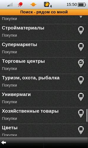 Обзор Android-навигации Shturmann - навигатор и каталог заведений с полезными онлайн-сервисами
