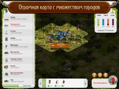 Бесплатная MMO-стратегия Судьба Нации для iPad