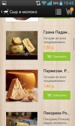 Обзор Android-приложения Delivery Club