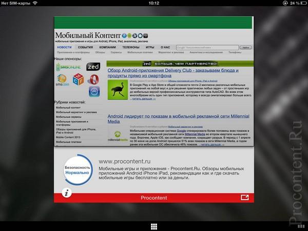 Новый браузер для iPad: Opera Coast - никаких кнопок