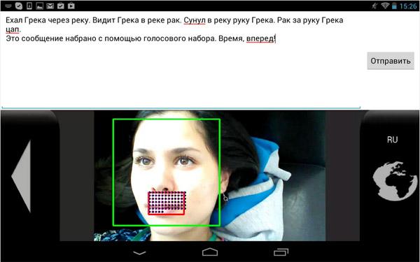 RealSpeaker – клавиатура для Android с голосовым вводом и функцией чтения по губам