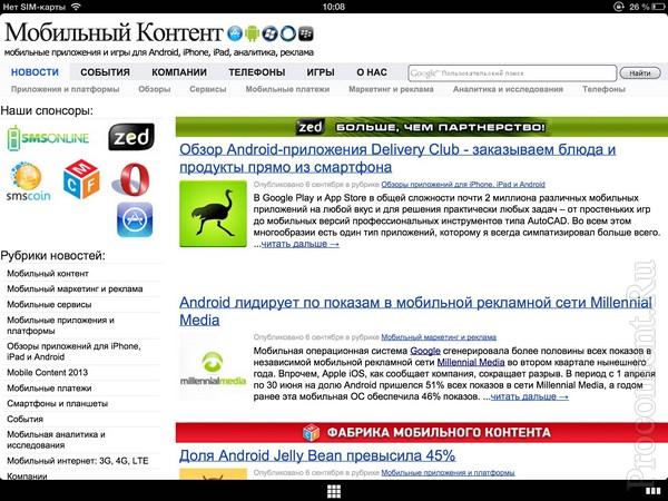 Безбрежный мобильный веб в новом браузере Opera Coast для iPad