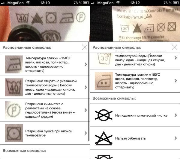 Приложение iСтирка - iPhone подскажет, как правильно постирать белье
