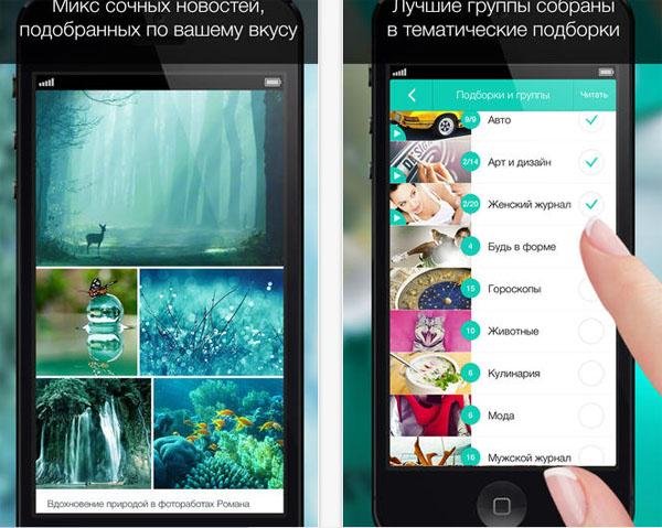 Читаем новости ВКонтакте - Мята для iPhone