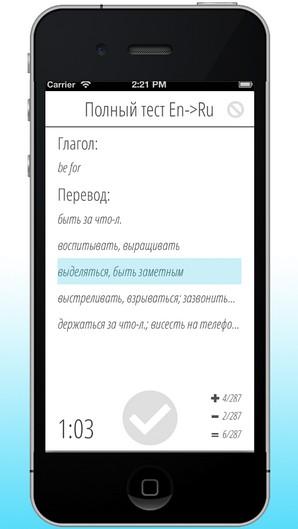 Обзор приложения Phrasal Verbs для iPhone - запоминаем английские фразеологические глаголы