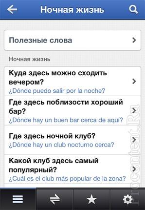 Обзор разговорника ABBYY для iPhone - говорим на шести языках