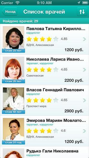 Приложение DocDoc.ru   - записываемся к врачу с iPhone или iPad