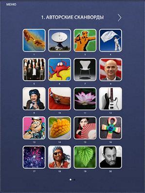 Отличные Сканворды для iPad