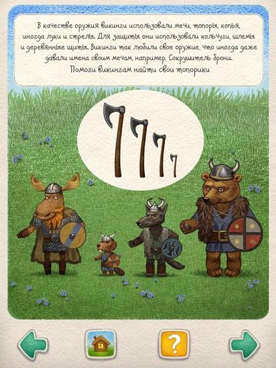 Обзор детского журнала для iPad и Android: учись и играй вместе с Лосем и Зеброй