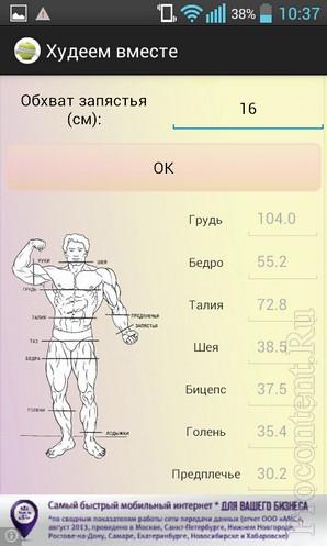 Как похудеть с Android? Обзор бесплатного приложения Худеем вместе