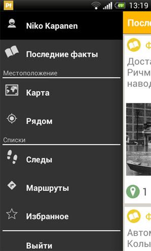 Placefact для Android – бесплатный мобильный гид по всему миру