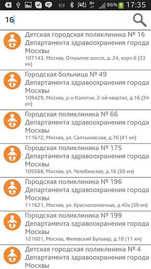 Android-приложение «Мамнадзор» в помощь московским мамам