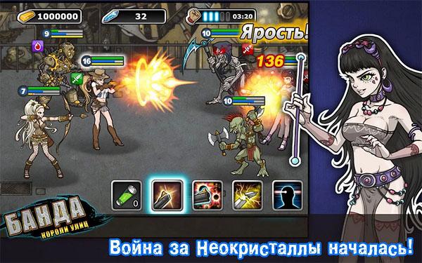 Бесплатная Android-игра Банда.Короли улиц - мобильный наследник Бойцовского клуба