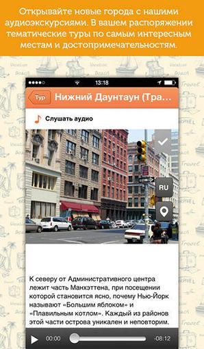 Бесплатное приложение OPAS для iPhone, iPad и Android - мобильный аудиогид по музеям и достопримечательностям