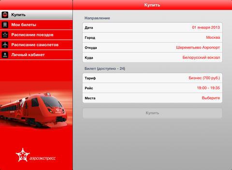 Бесплатное приложение «Аэроэкспресс» для iPhone, Android и Windows Phone – покупаем билеты со смартфона