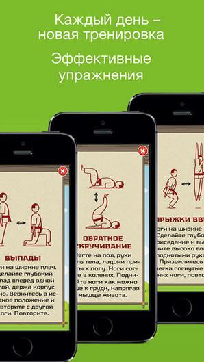 Приложение Tabata! для iPhone: фитнес в игровой форме