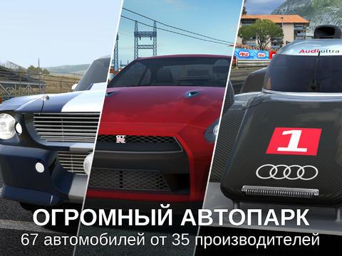 Бесплатная игра GT Racing 2 для iPhone и iPad - реалистичный симулятор автогонок