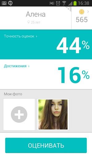 Обзор бесплатного приложения Кто мы? - Android-смартфон ответит на главный философский вопрос