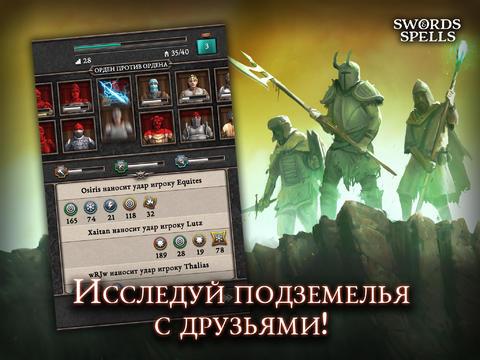 Бесплатная фэнтезийная онлайн RPG Swords and Spells для iPhone и iPad