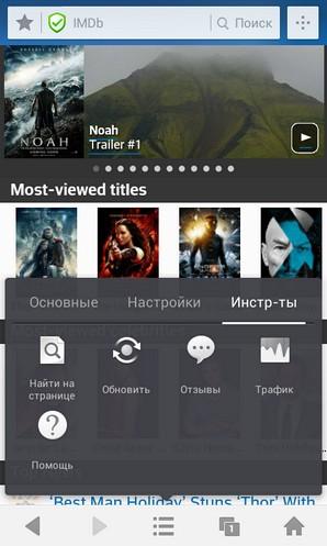 Обзор бесплатного браузера UC для Android - полный фарш
