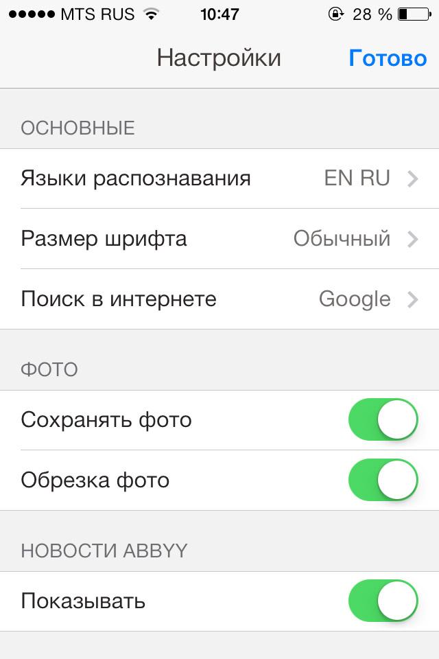 Text Grabber для iPhone