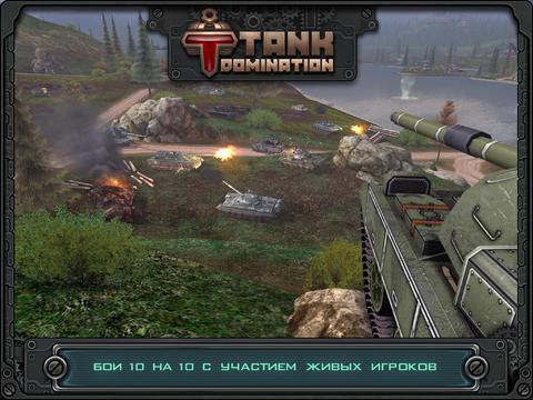 Áå & # xF1; ïëàòíàÿ èãðà Tank Domination & # xE4; ëÿ iPad - òàíêîâûå ñðàæåíèÿ 10x10
