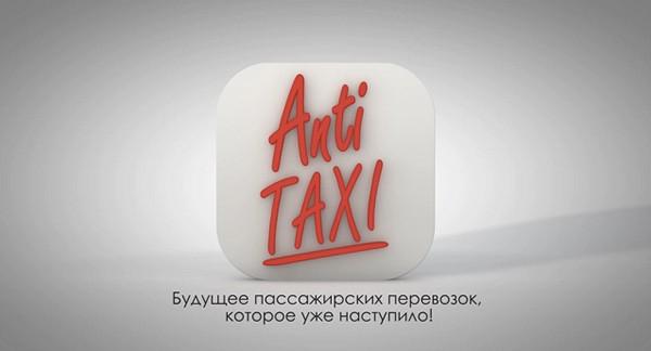Бесплатное, но удобное приложение для вызова такси - вымысел или реальность?