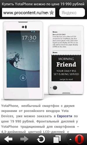 Обзор бесплатных браузеров для Android-смартфонов и планшетов