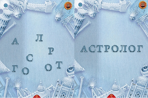 Снежная Королева. Самая Новогодняя Детская Книга для iPad