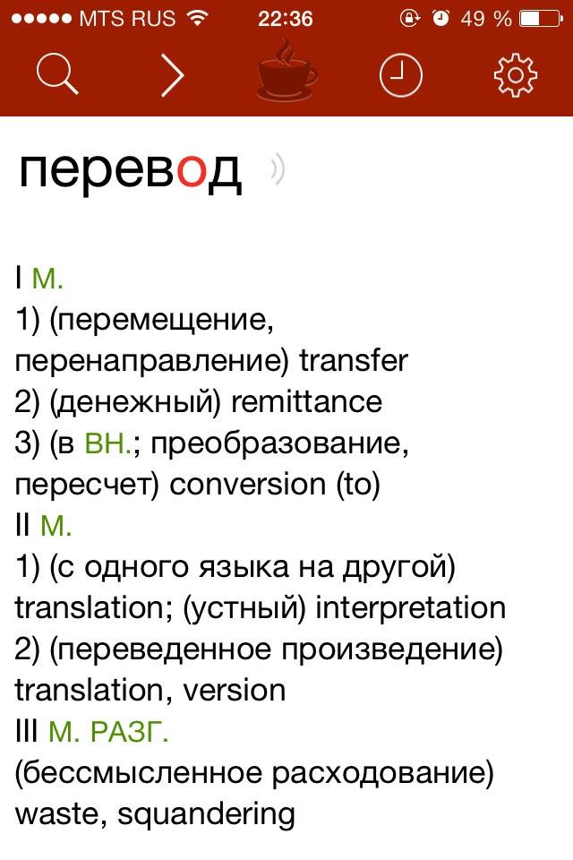 Переводчик для iPhone iEnRu