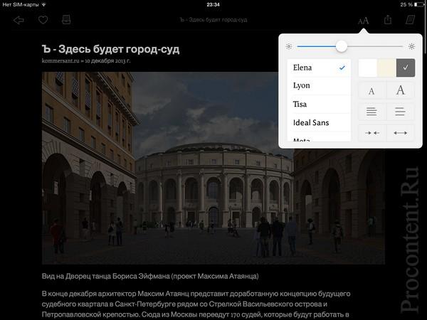 Обзор приложения Instapaper для iPhone и iPad - ваш персональный журнал
