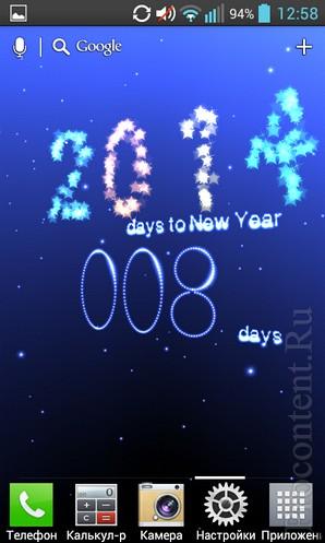 Живые обои Обратный отсчет до Нового года