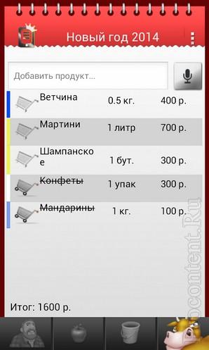 Список покупок: приложение для новогоднего шопинга