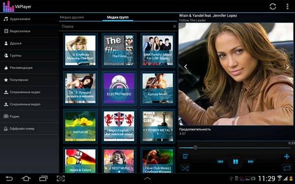 VK Media Player для Android - смотрим видео и слушаем музыку из ВКонтакте