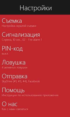 Приложение Spy Hunter для Windows Phone - охотник на шпионов
